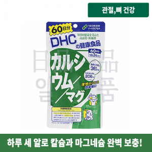 DHC 칼슘마그네슘 60일분