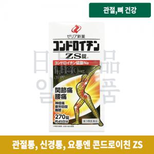 콘드로이친 ZS 270정