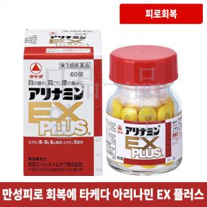 아리나민 EX 플러스 60정