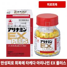 아리나민 EX 플러스 120정