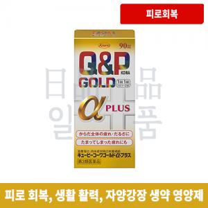 Q&P 큐피 코와 골드 a-플러스 90정