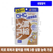 DHC 농축 강황 60일분