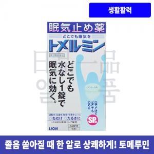 토메루민 6정