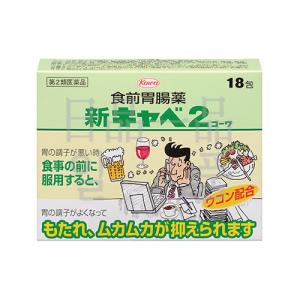 신카베2 코와 18포 (medical new kyabe 18ea KOWA)
