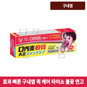 불꽃연고 퀵 케어 5g