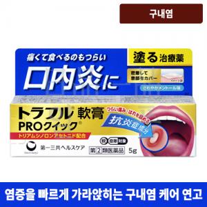 토라후루 연고 PRO 퀵 5g