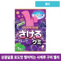 사케루 구미 젤리 포도맛 7매입