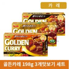 골든카레 198g 3개맛보기세트(단맛,중간맛,매운맛