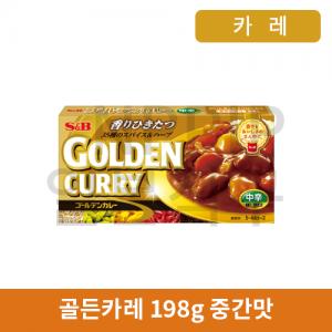 골든카레 198g 중간매운맛