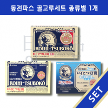 일본 동전파스 로이히츠보코 골고루 세트 종류별1개
