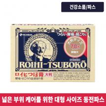 일본 동전파스 로이히츠보코 대형 78매입