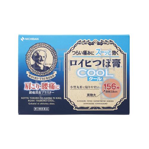 일본 동전파스 로이히츠보코 쿨타입 156매입