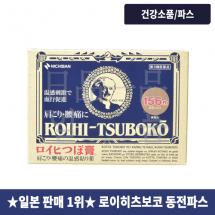 일본 동전파스 로이히츠보코 156매입