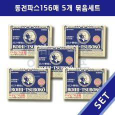 일본 동전파스 로이히츠보코 156매 5개세트
