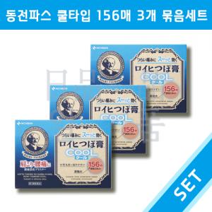 일본 동전파스 로이히츠보코 쿨타입 156매입 3개 세트
