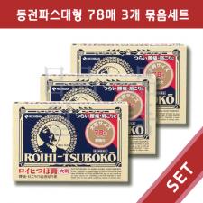일본 동전파스 로이히츠보코 대형 78매입 3개 세트