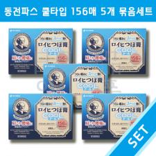 일본 동전파스 로이히츠보코 쿨타입 156매입 5개 세트