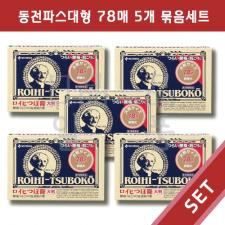 일본 동전파스 로이히츠보코 대형 78매입 5개 세트