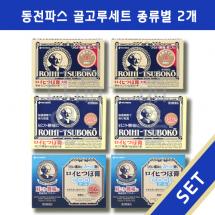 일본 동전파스 로이히츠보코 골고루 세트 종류별 2개