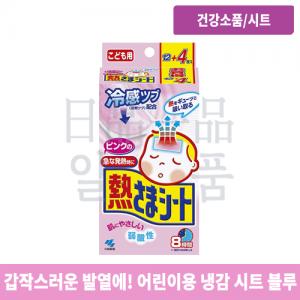 네츠사마 해열 시트 어린이용 핑크 12매입