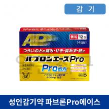 파브론 에이스Pro 과립 12포