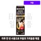 타무시친키 파우더 스프레이 Z 70g (일본 발톱 무좀약 효능/치료/추천/가격/직구)