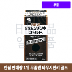타무시친키 골드 30ml (일본 발톱 무좀약 효능/치료/추천/가격/직구)