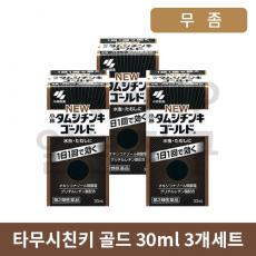 타무시친키 골드 30ml (3개 세트)