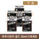일본 무좀약 타무시친키 골드 30ml 3개세트 (일본 발톱 무좀약 효능/치료/추천/가격/직구)