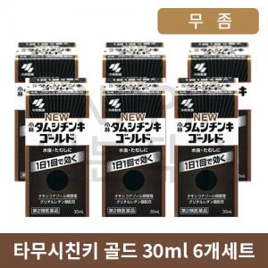 일본 무좀약 타무시친키 골드 30ml 6개세트 (일본 발톱 무좀약 효능/치료/추천/가격/직구)