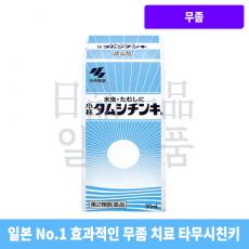 타무시친키 블루 30ml