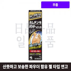 타무시친키 파우더 인 젤 15g (일본 발톱 무좀약 효능/치료/추천/가격/직구)