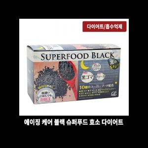 효소 다이어트 밤 늦은 밥도 슈퍼푸드 블랙 30포