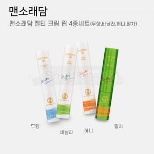 멘소래담 멜티 크림 립밤 4종세트 (무향,바닐라,허니,말차)