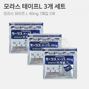 [히사미츠]모라스 테이프 L 40mg 7매 3개 세트