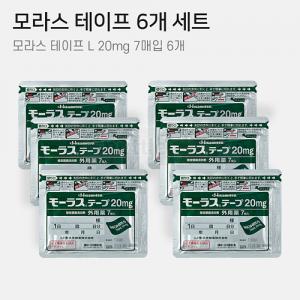 [히사미츠]모라스 테이프 L 20mg 7매 6개 세트