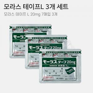 [히사미츠]모라스 테이프 L 20mg 7매 3개 세트