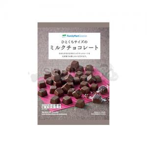 [패밀리마트]한입 크기의 밀크 초콜릿