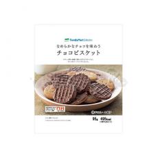 [패밀리마트]부드러운 초코를 맛보는 초코 비스킷