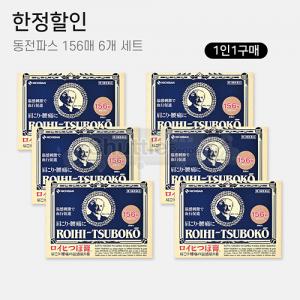 [한가위 특가]일본 동전파스 로이히츠보코 156매입 6개 세트