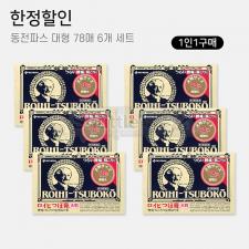 [한가위 특가]일본 동전파스 로이히츠보코 대형 78매입 6개 세트